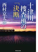 十津川捜査班の「決断」(祥伝社文庫)
