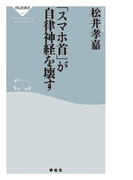 「スマホ首」が自律神経を壊す(祥伝社新書)