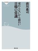 交わらないから面白い日韓の常識(祥伝社新書)