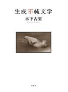 生成不純文学(集英社文芸単行本)