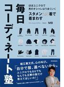 ほぼユニクロで男のオシャレはうまくいく スタメン25着で着まわす毎日コーディネート塾(集英社学芸単行本)