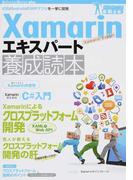 Xamarinエキスパート養成読本 iOS/Android/UWPアプリを一挙に開発