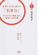 仕事と人生に活かす「名著力」 テレビマン「挫折」から「成長」への50冊 第1部 現状打開編 (Coremo生産性の本)