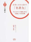 仕事と人生に活かす「名著力」 テレビマン「挫折」から「成長」への50冊 第2部 飛躍編 (Coremo生産性の本)