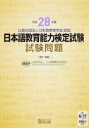 日本語教育能力検定試験試験問題 平成28年度
