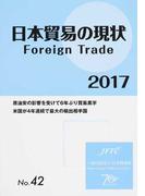 日本貿易の現状 2017