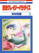 【期間限定無料】東京クレイジーパラダイス(3)