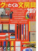 グッとくる文房具 2017 最新モデルからプロ愛用の文房具まで1冊丸ごと!