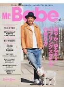 """Mr.Babe Magazine VOL.03 ポチャイリッシュメンは「爽やか」&「サイジング」にコダわる!「爽やか""""ゆるキメ""""スプリングスタイル」の作り方"""