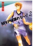 【セット限定商品】MVPは譲れない!(2)(白泉社文庫)