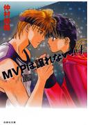 【セット限定商品】MVPは譲れない!(4)(白泉社文庫)