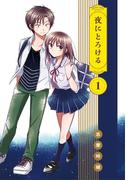 夜にとろける (1)(楽園コミックス)