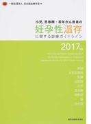 小児,思春期・若年がん患者の妊孕性温存に関する診療ガイドライン 2017年版