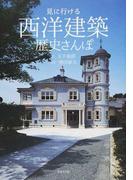 見に行ける西洋建築歴史さんぽ