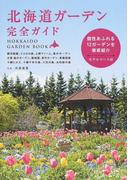 北海道ガーデン完全ガイド 個性あふれる12ガーデンを徹底紹介