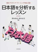 日本語を分析するレッスン アクティブ・ラーニング対応