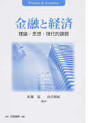 金融と経済 理論・思想・現代的課題