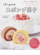 はじめてのスポンジ菓子 失敗なしの「改良レシピ」でしっとりふんわり! (旭屋出版MOOK)(旭屋出版mook)