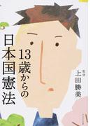 13歳からの日本国憲法
