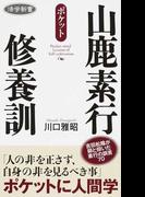 山鹿素行修養訓 ポケット (活学新書)