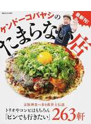 ケンドーコバヤシのたまらない店 京阪神食べ歩き救世主伝説
