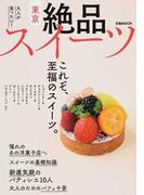東京絶品スイーツ 大人が食べたい! (ぴあMOOK)(ぴあMOOK)
