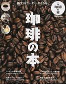 珈琲の本 おいしいコーヒーの基本がわかる! (ぴあMOOK)(ぴあMOOK)