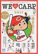 WE♥CARP HIROSHIMA Athlete Magazine×ぴあ広島東洋カープ公認ファンブック 2017