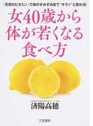 """女40歳から体が若くなる食べ方 「天然のビタミン」で体のすみずみまで""""キラッ""""と変わる!"""