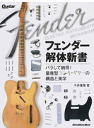 フェンダー解体新書 バラして納得!量産型エレキ・ギターの構造と美学