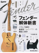 フェンダー解体新書 バラして納得!量産型エレキ・ギターの構造と美学 (リットーミュージック・ムック Guitar magazine)(リットーミュージック・ムック)