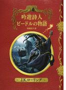 吟遊詩人ビードルの物語 新装版 (ホグワーツ・ライブラリー)