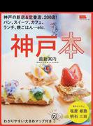 神戸本 最新案内 パン、スイーツ、カフェ、ランチ、晩ごはん 新店&定番店200店掲載