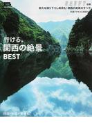 行ける。関西の絶景BEST (LMAGA MOOK)(エルマガMOOK)