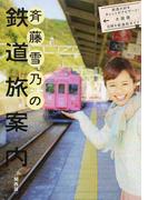 斉藤雪乃の鉄道旅案内 関西版