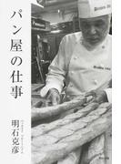 パン屋の仕事