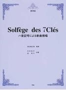 ハ音記号による新曲視唱 標準版 第17版