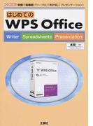 はじめてのWPS Office 安価で高機能!「ワープロ」「表計算」「プレゼンテーション」 (I/O BOOKS)