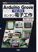 Arduino Groveではじめるカンタン電子工作 「センサ」「アクチュエータ」を「コネクタ」でつないで使う!