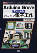 Arduino Groveではじめるカンタン電子工作 「センサ」「アクチュエータ」を「コネクタ」でつないで使う! (I/O BOOKS)