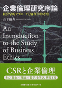 企業倫理研究序論 経営学的アプローチと倫理学的考察
