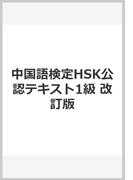 中国語検定HSK公認テキスト1級 改訂版