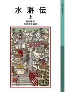 【全1-3セット】水滸伝(岩波少年文庫)