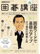 【期間限定価格】NHK 囲碁講座 2017年4月号(NHKテキスト)
