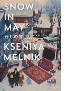 五月の雪 (CREST BOOKS)(CREST BOOKS)