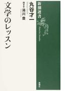 文学のレッスン (新潮選書)(新潮選書)