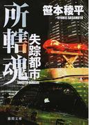 失踪都市 所轄魂 (徳間文庫)(徳間文庫)