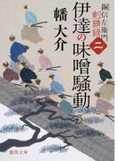 伊達の味噌騒動 (徳間文庫 徳間時代小説文庫 銅信左衛門剣錆録)