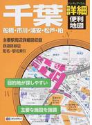 千葉詳細便利地図 船橋・市川・浦安・松戸・柏