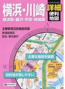 横浜・川崎詳細便利地図 横須賀・藤沢・平塚・相模原
